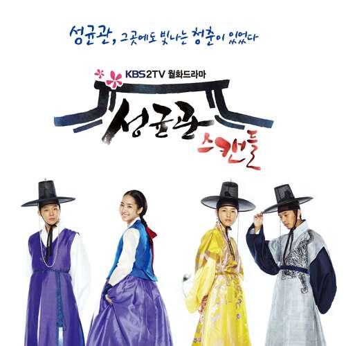 [Album] JYJ & V.A  Sungkyunkwan Scandal OST